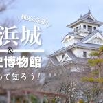 長浜城&歴史博物館観光の楽しみ方を改めて知ろう!駐車場やお土産情報も!併せて訪れたい周辺の観光スポットもご紹介