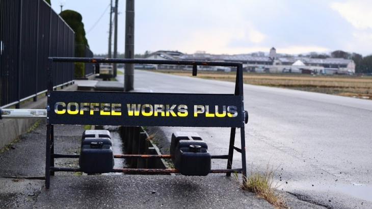 (高島市)COFFEE WORKS PLUSのコーヒーを飲むという最高の贅沢が、滋賀にはある