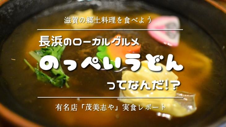 """長浜名物のっぺいうどんって?名店""""茂美志や""""で郷土料理の味を堪能してきたよ!"""