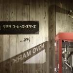 (東近江市)タテベコーヒーロースターズはその場で焙煎!古民家とモダンの融合したおしゃれな店内も素敵!