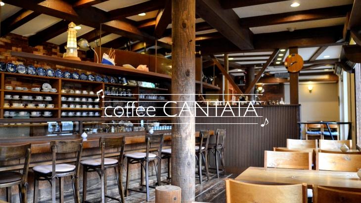 (彦根)coffee CANTATAが体現する芳醇なカフェの世界。美しい建築やインテリアにも心奪われる。