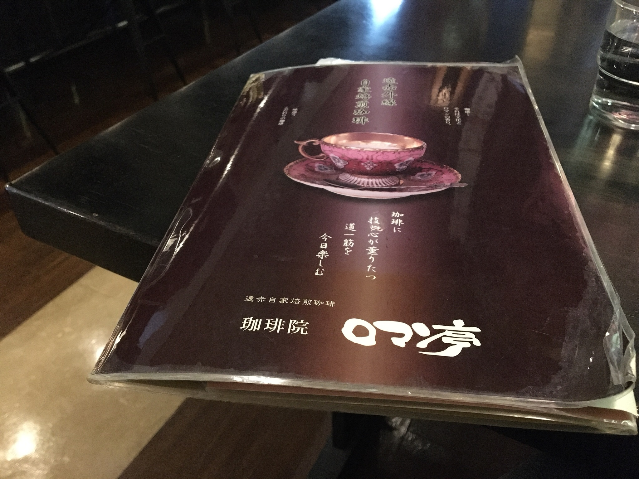 ▲メニューのおもてがわ photo by yuta_nosaka