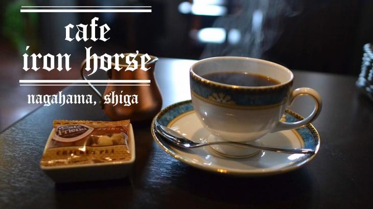 (長浜)カフェ「アイアンホース」の大人な魅力。ジャズの似合うシックな雰囲気が素敵だった。