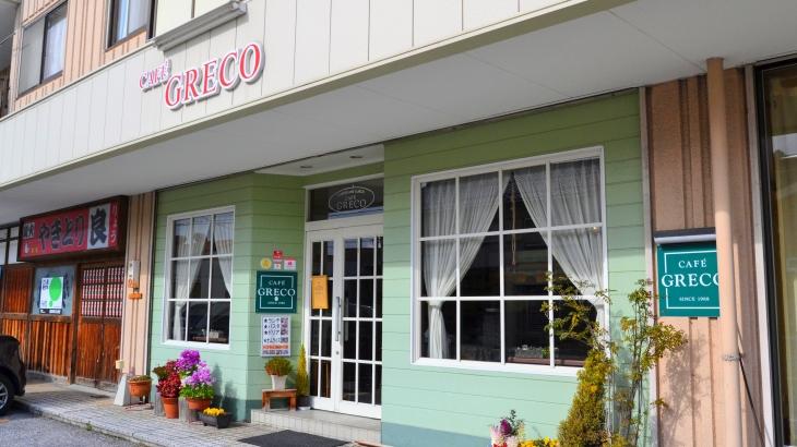 (彦根)カフェ・グレコでランチしてきたよ。ほどけるハンバーグを昔ながらの喫茶店で。