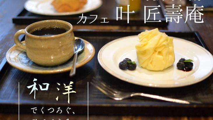カフェ叶 匠壽庵 長浜黒壁店の上質空間でくつろぐ。有名和菓子店で和洋のスイーツを堪能しよう。