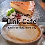 (長浜)Link Cafeでヴィンテージインテリアと絶品スイーツに包まれる幸福感。オシャレなカフェ好き必見【駐車場あり】