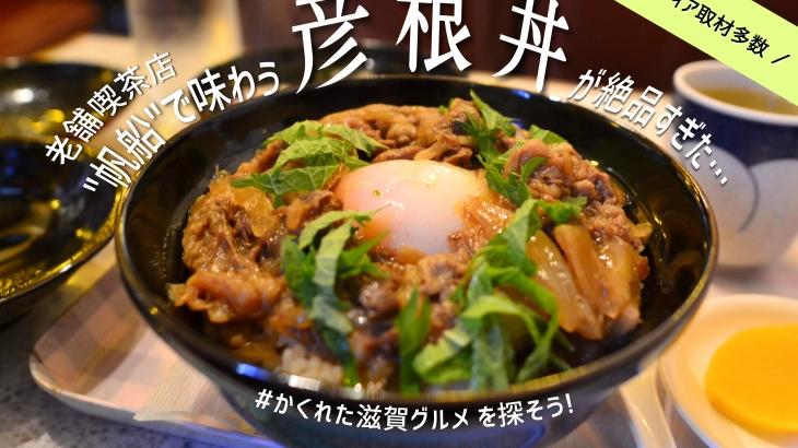 帆船で彦根丼という隠れた絶品グルメを食べるべし!近江牛スジを3時間じっくり煮込んだ丼ぶりがとろける美味しさ