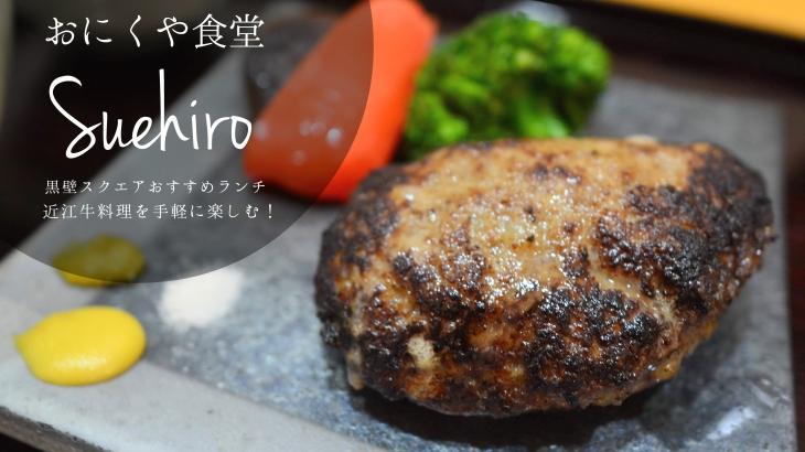 おにくや食堂スエヒロの近江牛グルメを黒壁ランチに!肉汁あふれる牛肉の旨味を存分に堪能しよう