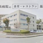 市立長浜病院の食堂「レストラン遊仙」の営業時間/メニュー/雰囲気などの基本情報について