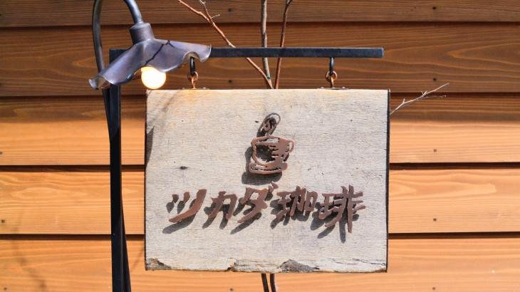 (長浜)ツカダ珈琲で上質なカフェタイム。スペシャルティコーヒーと焼き菓子の香りが溶け込んだ空間が最高だった