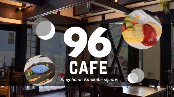96cafeで黒壁限定ランチ!開放的な雰囲気の中で味わうご当地グルメで、旅の特別な1コマを