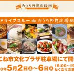 (彦根)ドライブスルーdeおうち外食応援団でコロナ対策しながらお店の味を楽しんできたよ!開催は6日まで!